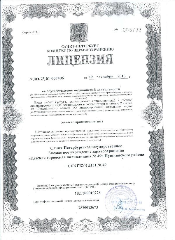 копия лицензии на медицинскую деятельность